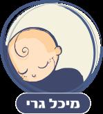 מיכל גרי דולה ליווי לאחר לידה – שמיכת עיטוף תינוקות